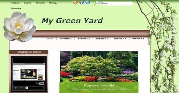 Шаблон Wordpress - My Green Yard