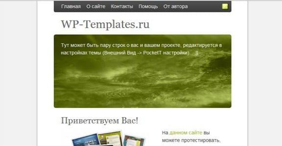 Шаблон Wordpress - PocketT