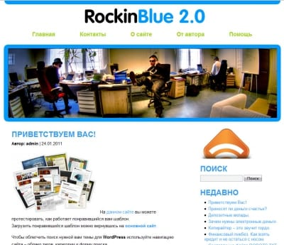 Шаблон WordPress - RockinBlue Web