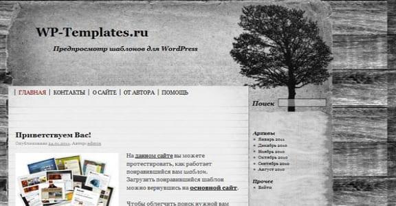 Шаблон Wordpress - Rustic