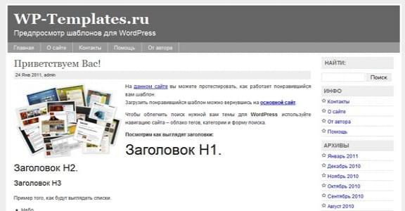 Шаблон Wordpress - Simple Chrome