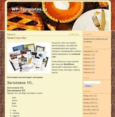 Шаблон WordPress - Simple Recipes