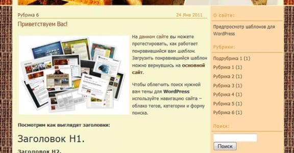 Шаблон Wordpress - Simple Recipes