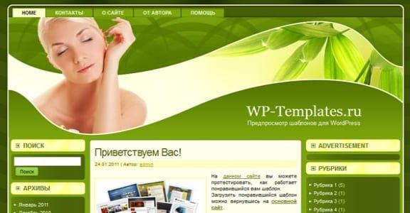Шаблон Wordpress - Skincare WP Delight