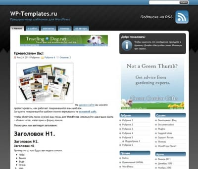 Шаблон WordPress - StudioPress