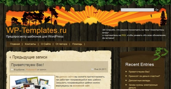 Шаблон Wordpress - Tree House