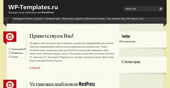 Шаблон Wordpress - Ubert