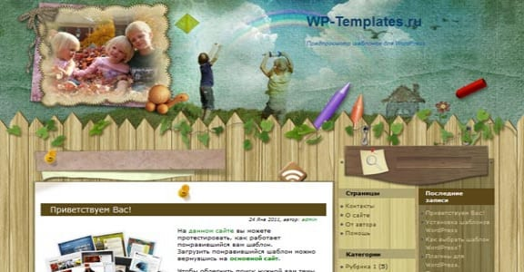 Шаблон Wordpress - Wooden Fence Kids