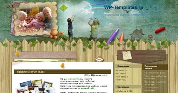 Шаблон Wordpress - Wooden Fence Kids