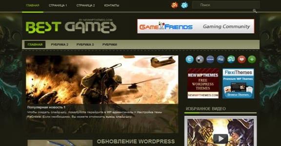 Шаблон Wordpress - BestGames