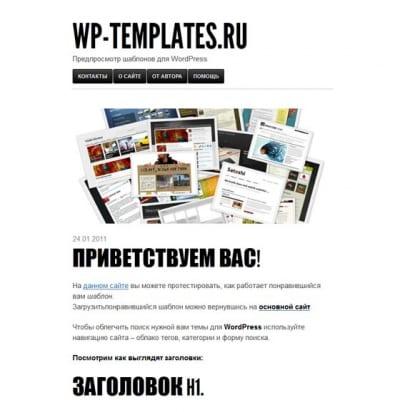 Шаблон WordPress - Blaskan