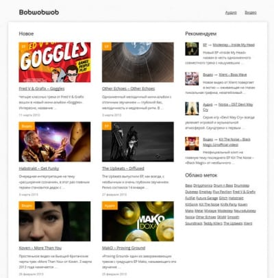 Шаблон WordPress - Bobwobwob