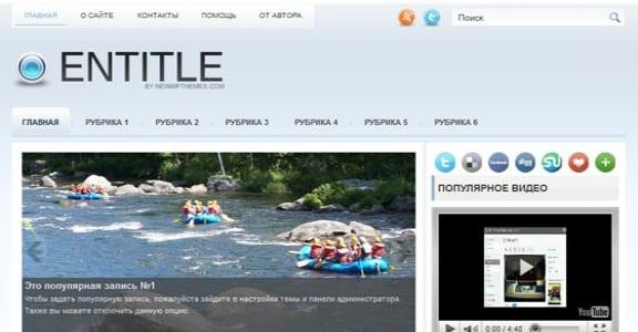 Шаблон Wordpress - Entitle