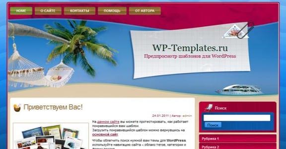 Шаблон Wordpress - Maldives