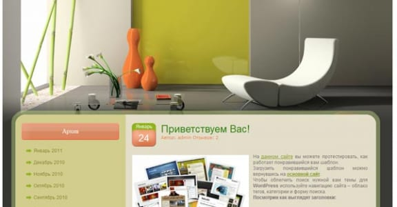 Шаблон Wordpress - Modern Interior