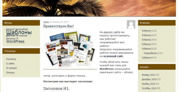 Шаблон Wordpress - Шаблон SpruceUp