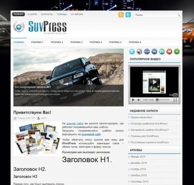 Шаблон WordPress - SuvPress