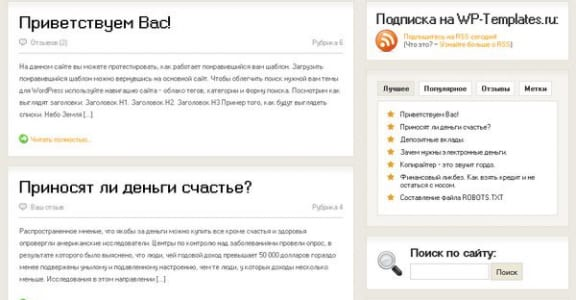 Шаблон Wordpress - ThrillingTheme