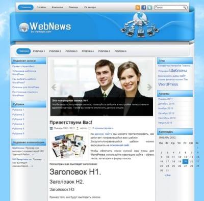 Шаблон WordPress - WebNews