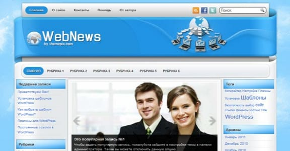 Шаблон Wordpress - WebNews
