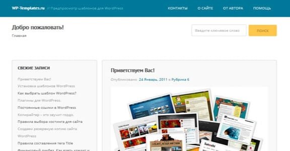 Шаблон Wordpress - Wordpost