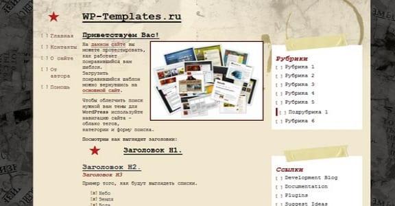 Шаблон Wordpress - Bolshevik