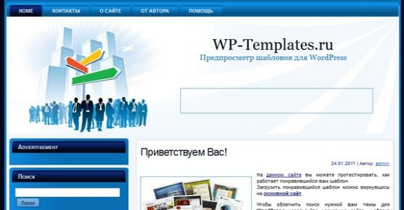 Шаблон Wordpress - Business For Sale