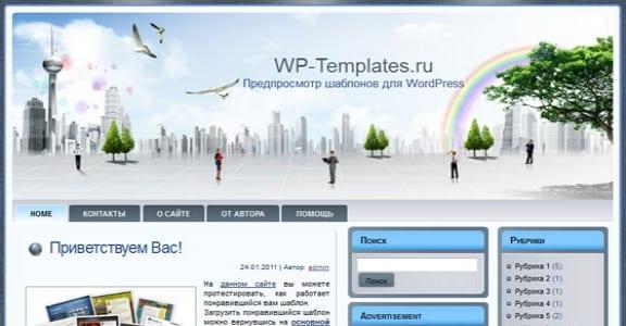 Шаблон Wordpress - Business Opportunities