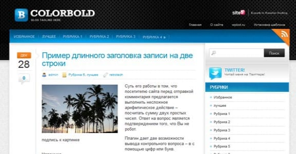 Шаблон Wordpress - Colorbold 4цвет.схемы