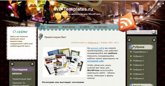 Шаблон Wordpress - Fine Arts Here