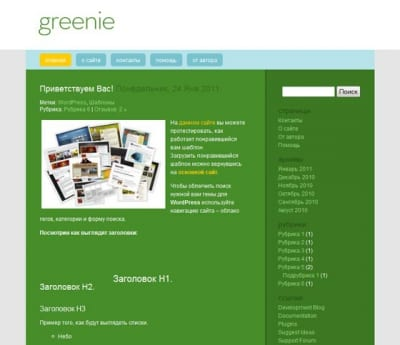 Шаблон WordPress - Greenie