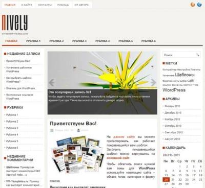 Шаблон WordPress - Nively
