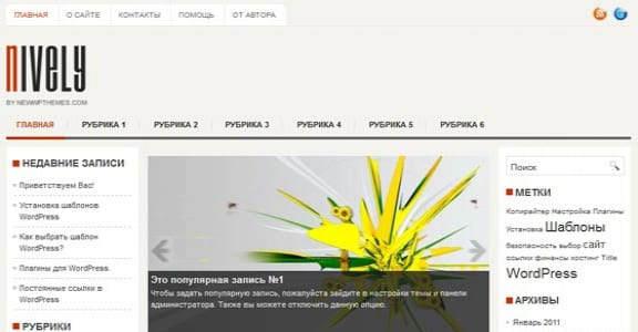 Шаблон Wordpress - Nively