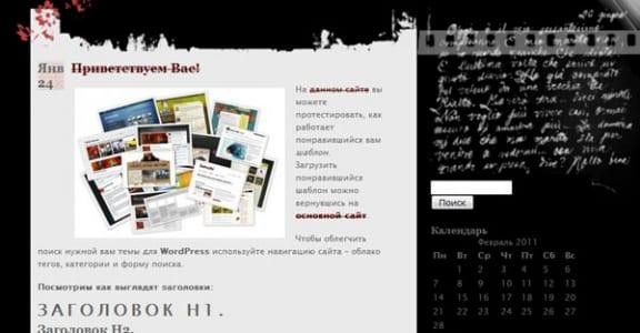 Шаблон Wordpress - Noir