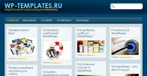 Шаблон Wordpress - PinBlue