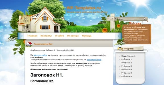 Шаблон Wordpress - Real Estate