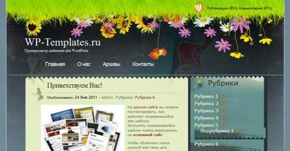 Шаблон Wordpress - Seabreeze
