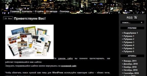 Шаблон Wordpress - Шаблон Nightlight Idea