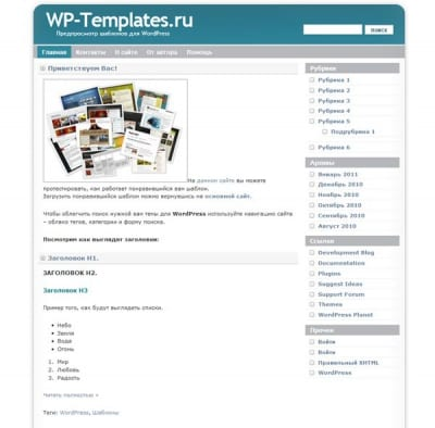Шаблон WordPress - Simple Blog