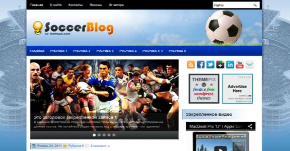 Шаблон Wordpress - SoccerBlog