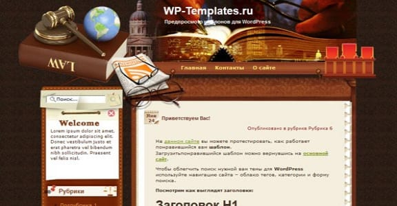 Шаблон Wordpress - Works for Anyone