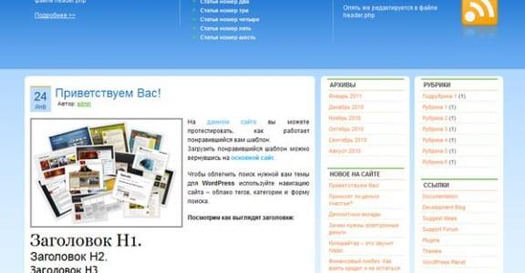 Шаблон Wordpress - BizFresh
