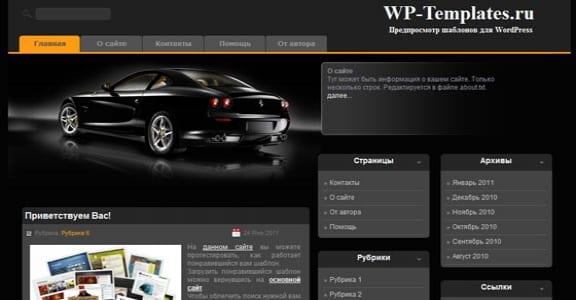 Шаблон Wordpress - Blackcar