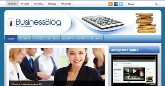 Шаблон Wordpress - BusinessBlog