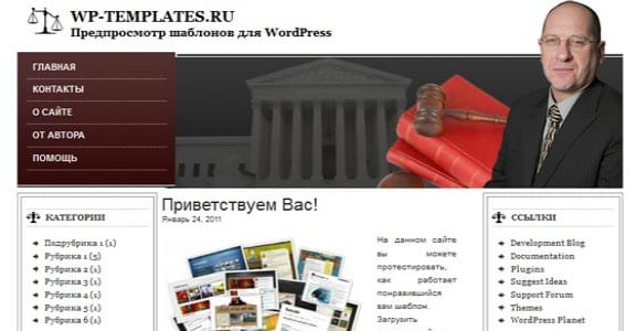 Шаблон Wordpress - Criminal Attorneys