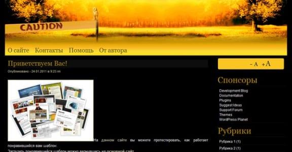 Шаблон Wordpress - Darkness