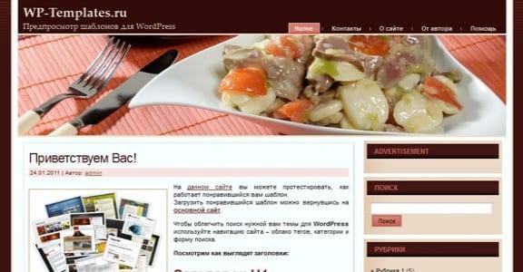 Шаблон Wordpress - Delicious Evenings