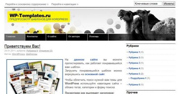 Шаблон Wordpress - Dodo