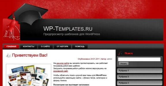 Шаблон Wordpress - Education