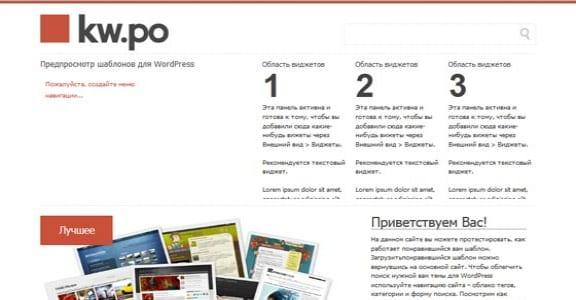 Шаблон Wordpress - Kw.po
